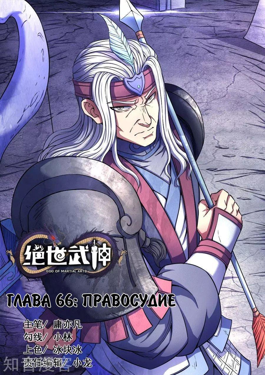 Манга Бог боевых искусств - Глава 66 Страница 1