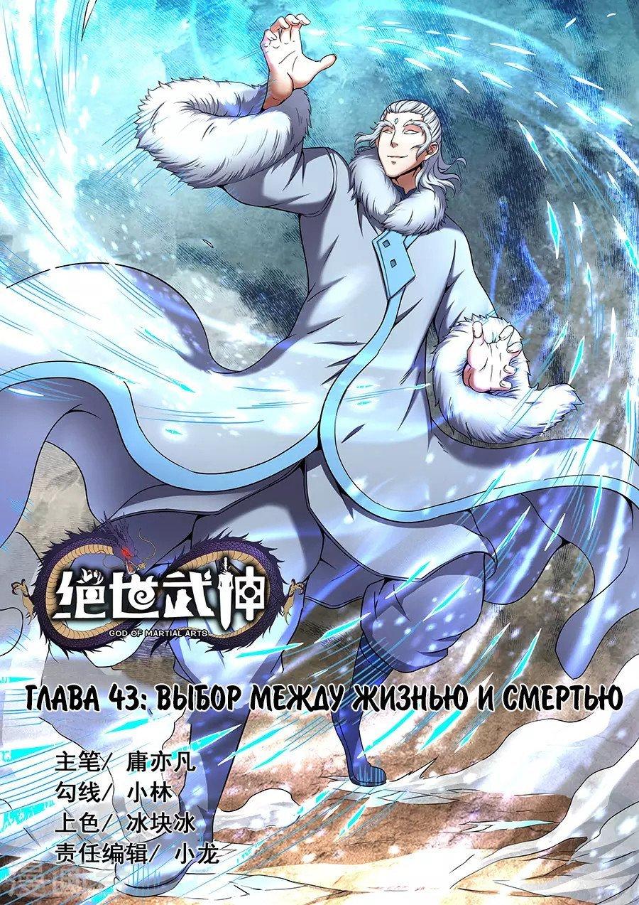Манга Бог боевых искусств - Глава 43 Страница 1
