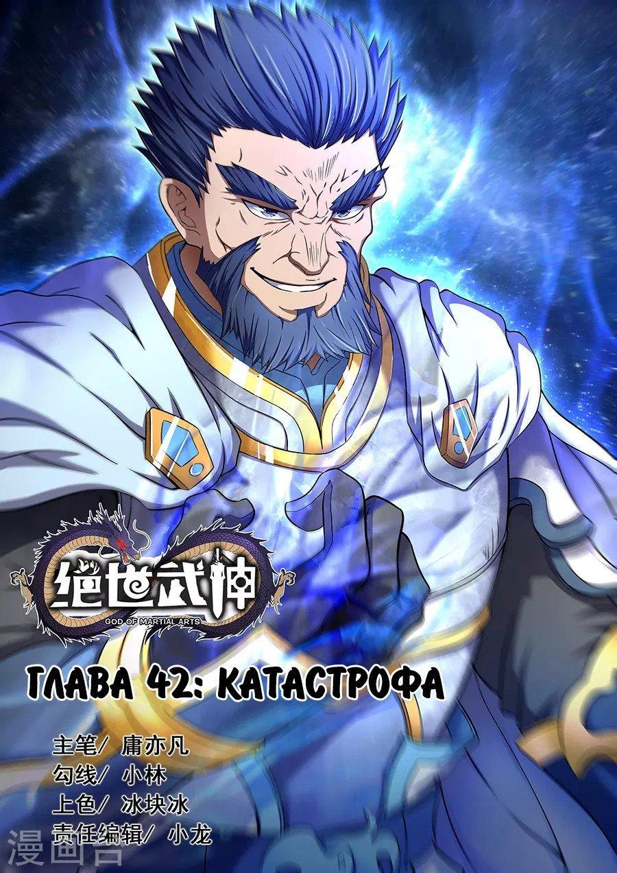 Манга Бог боевых искусств - Глава 42 Страница 1