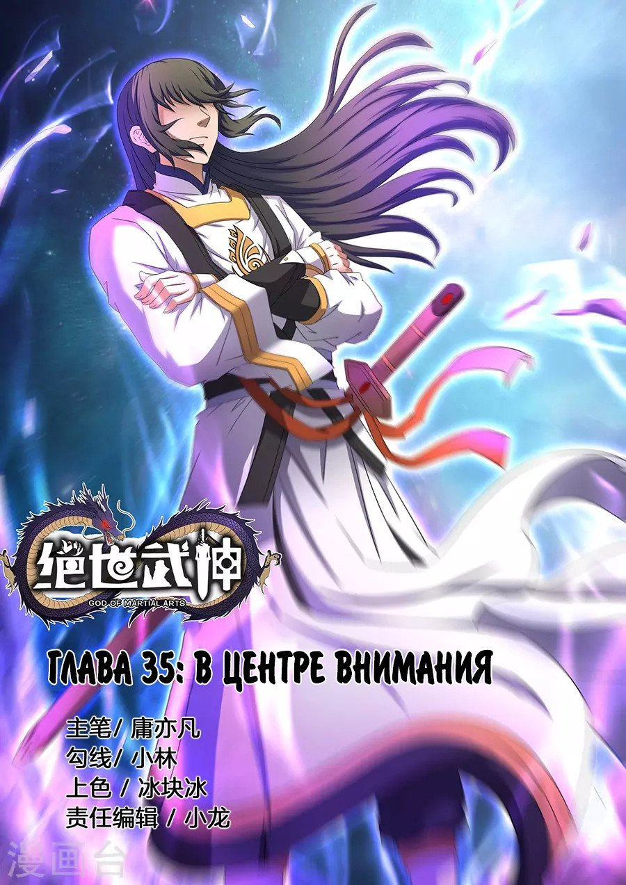 Манга Бог боевых искусств - Глава 35 Страница 1