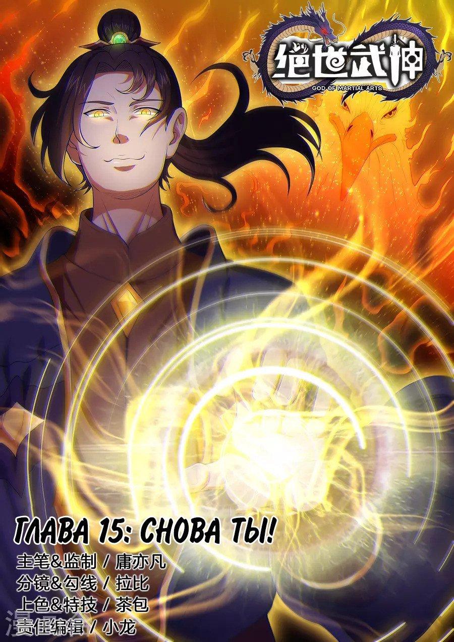 Манга Бог боевых искусств - Глава 15 Страница 1