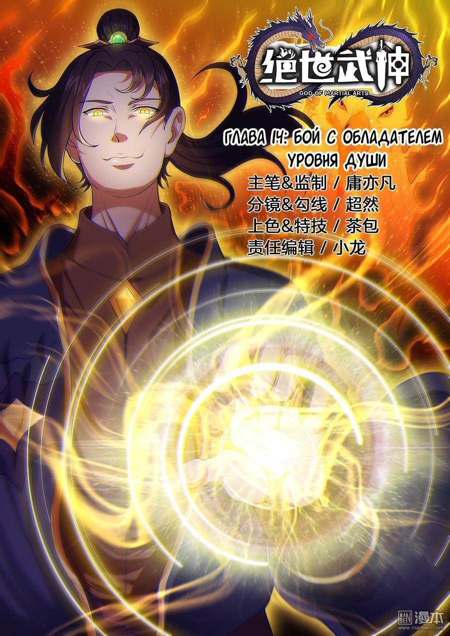 Манга Бог боевых искусств - Глава 14 Страница 1