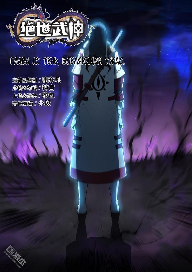 Манга Бог боевых искусств - Глава 13 Страница 1