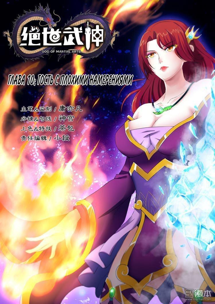 Манга Бог боевых искусств - Глава 10 Страница 1