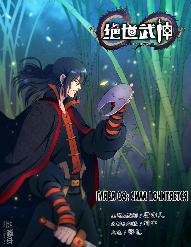 Манга Бог боевых искусств - Глава 8 Страница 1