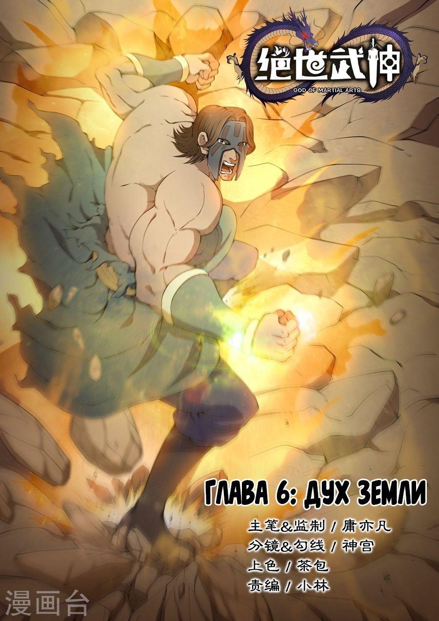 Манга Бог боевых искусств - Глава 6 Страница 1