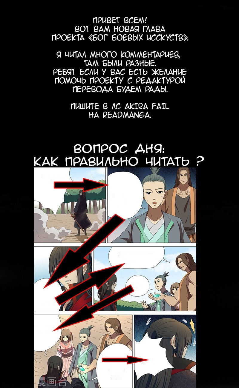 Манга Бог боевых искусств - Глава 4 Страница 1
