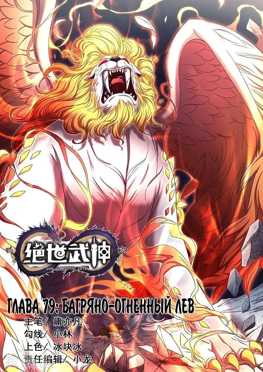 Манга Бог боевых искусств - Глава 79 Страница 1