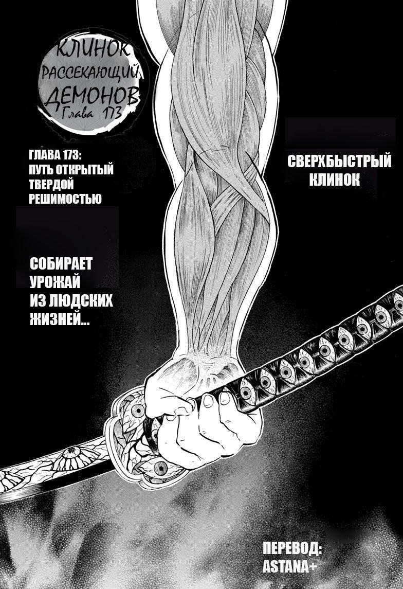 Манга Клинок, рассекающий демонов - Глава 173 Страница 1