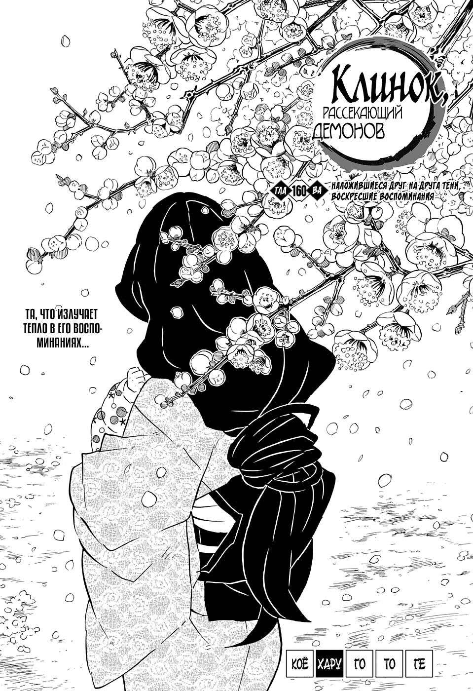 Манга Клинок, рассекающий демонов - Глава 160 Страница 1