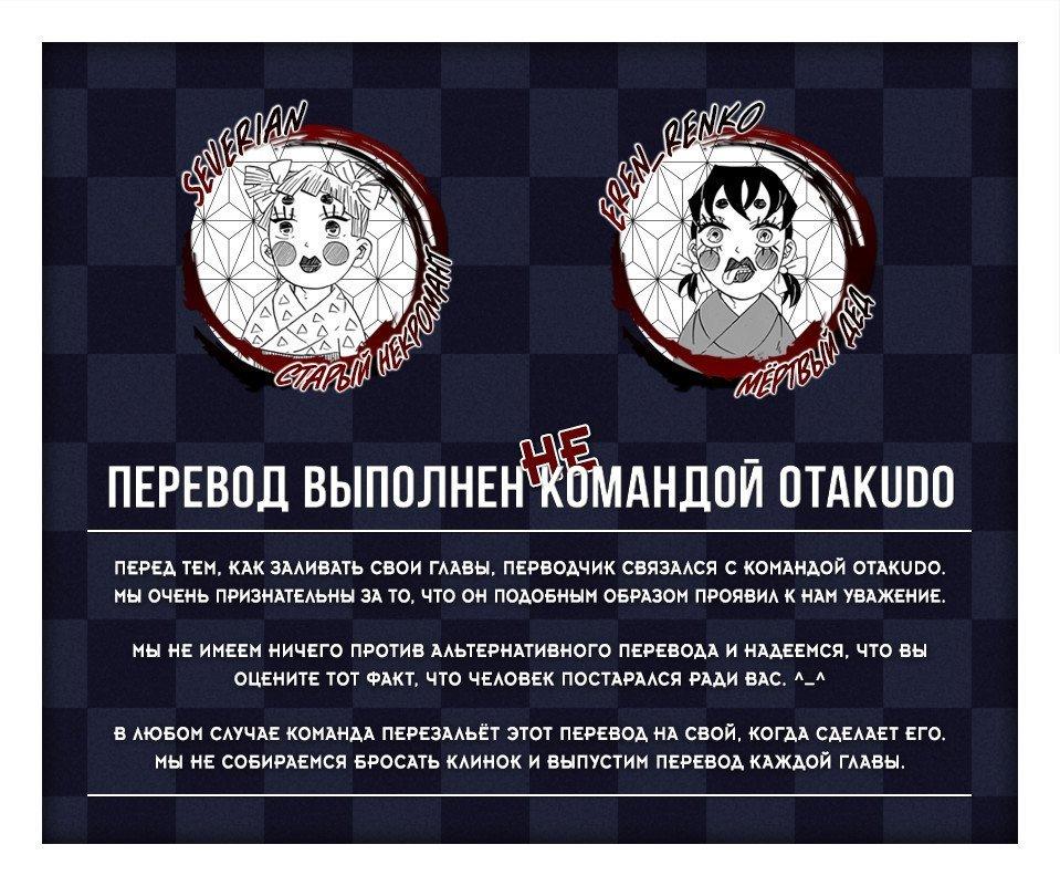 Манга Клинок, рассекающий демонов - Глава 172 Страница 1