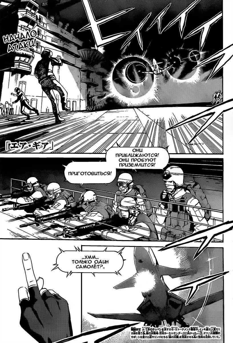 Манга Эйр Гир - Глава 269 Страница 1
