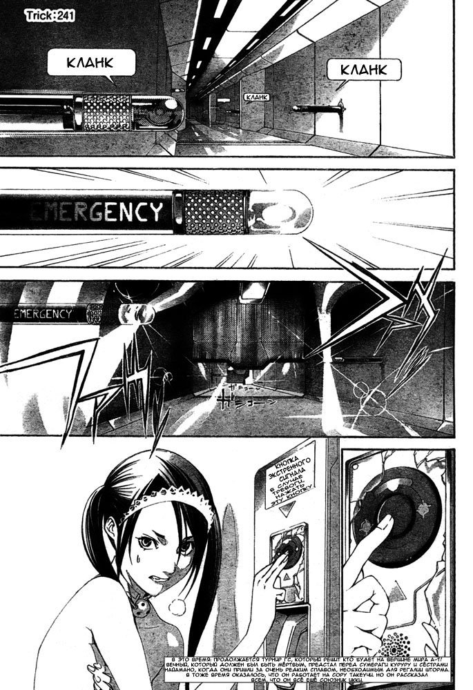 Манга Эйр Гир - Глава 241 Страница 1