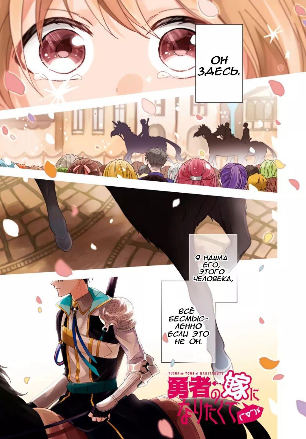 Манга Я желаю стать невестой Героя - Глава 1 Страница 1