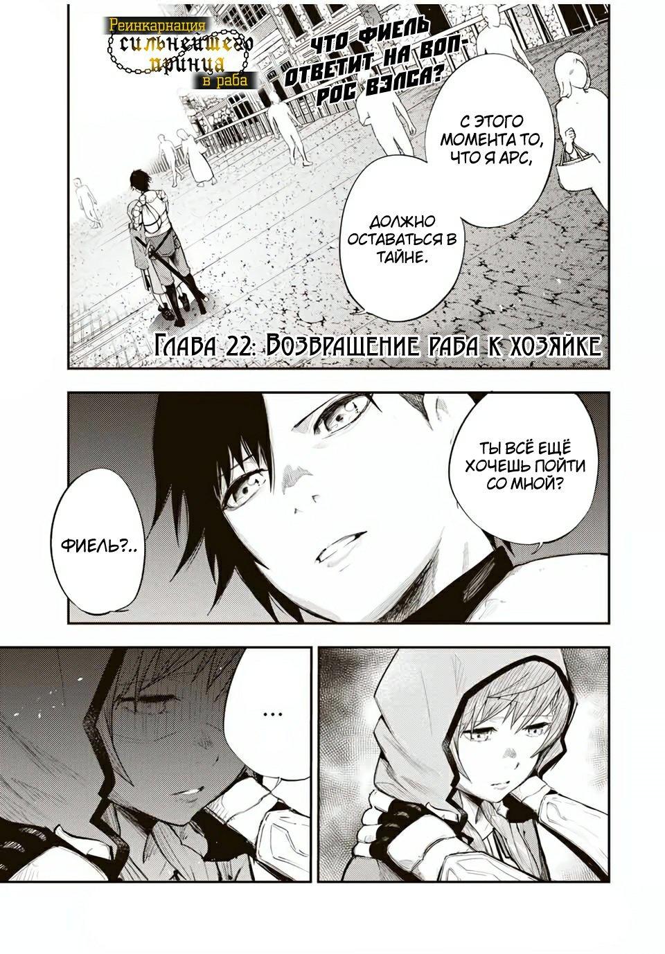 Манга Реинкарнация сильнейшего принца в раба - Глава 22 Страница 1