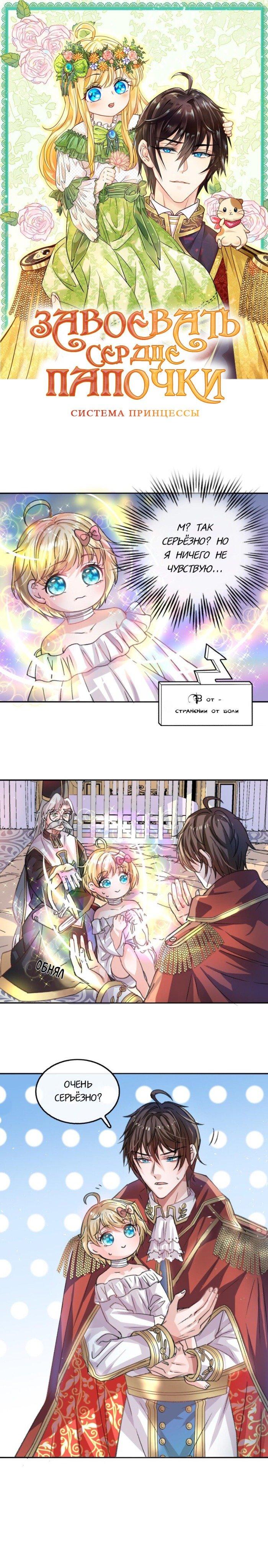 Манга Завоевать сердце папочки. Система принцессы. - Глава 10 Страница 1