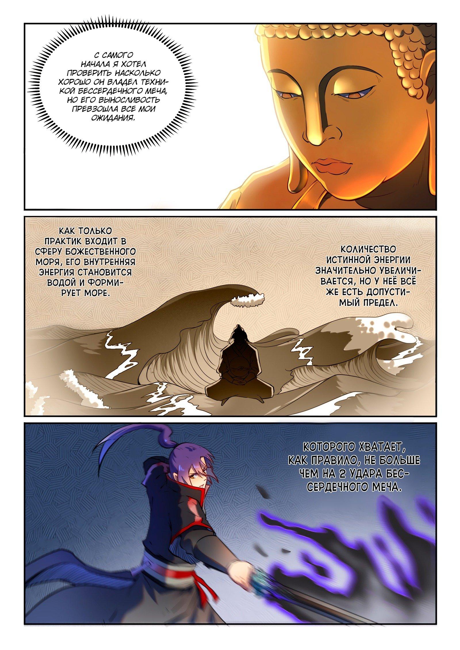 Манга Становление богом - Глава 584 Страница 1