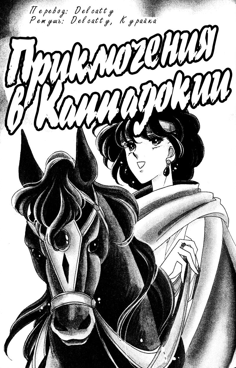 Манга Красная река (история Анатолии) - Глава 2 Страница 1