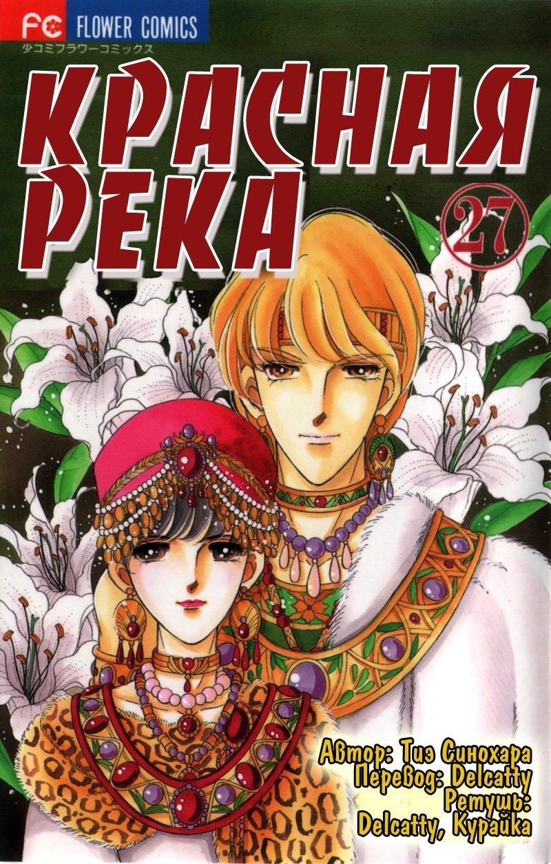 Манга Красная река (история Анатолии) - Глава 59 Страница 1