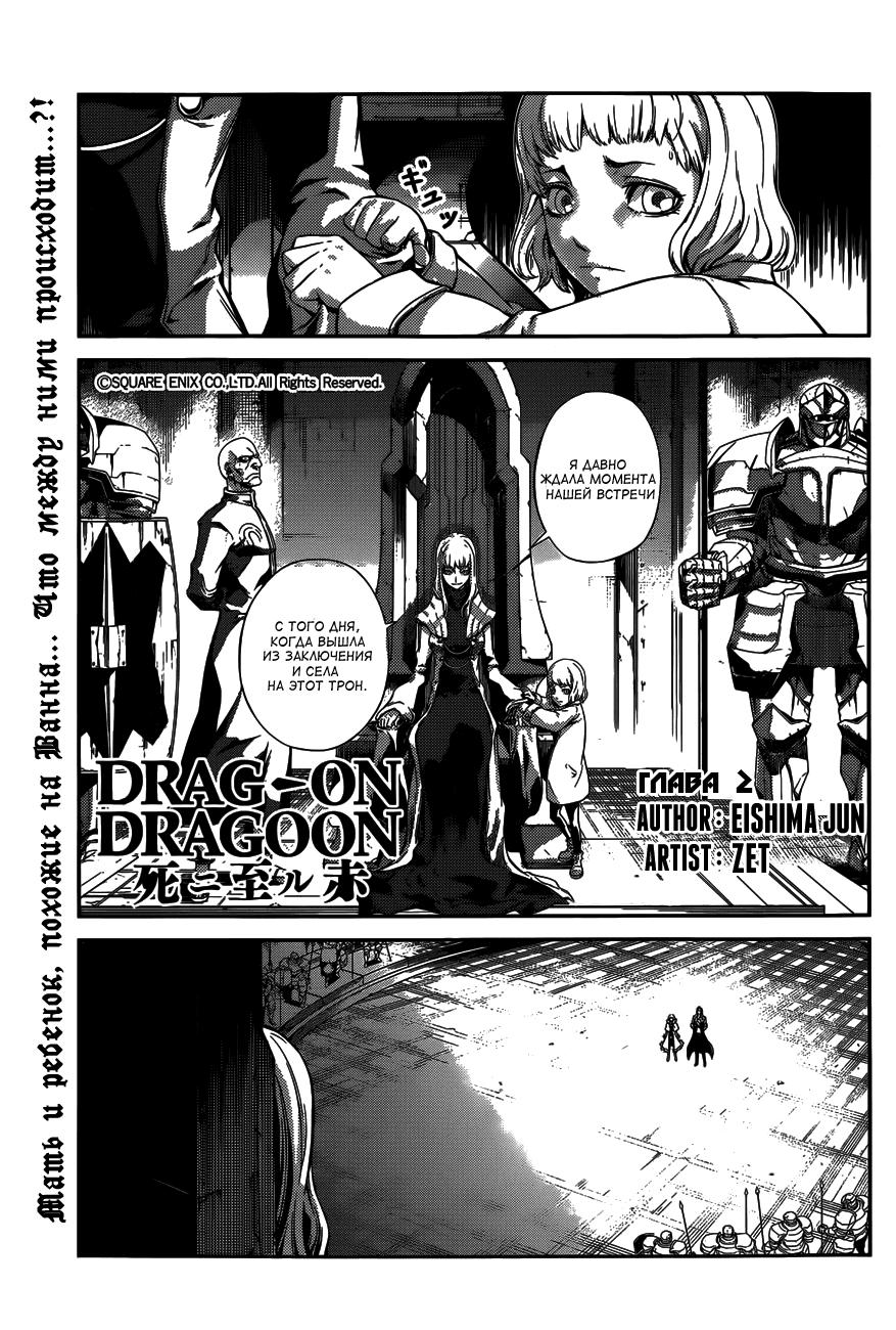 Манга Вестники смерти: Роковой красный - Глава 3 Страница 1