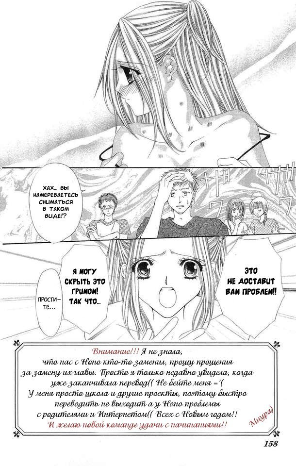 Манга Любовь и слава - Глава 23 Страница 1