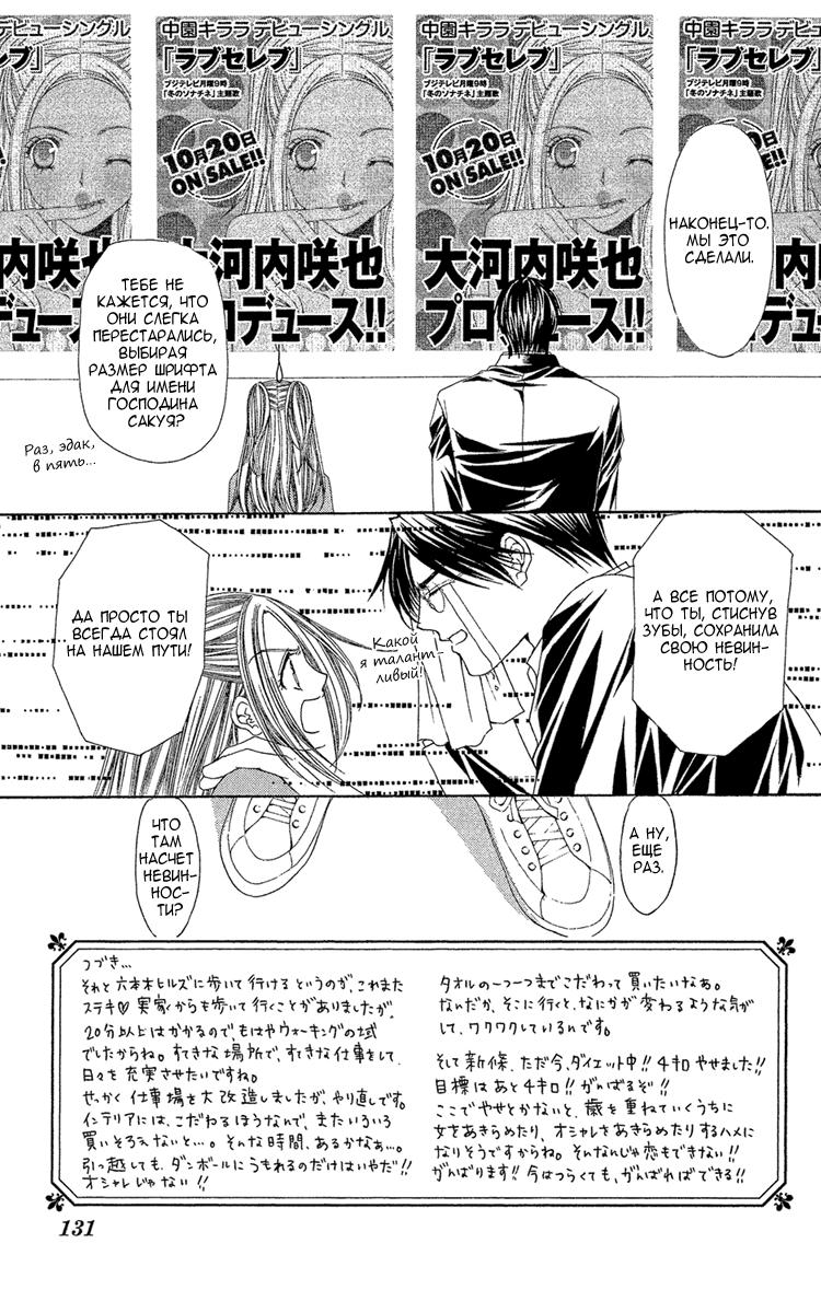 Манга Любовь и слава - Глава 10 Страница 1