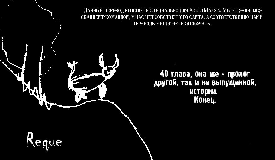 Манга День превосходства - Глава 40 Страница 1