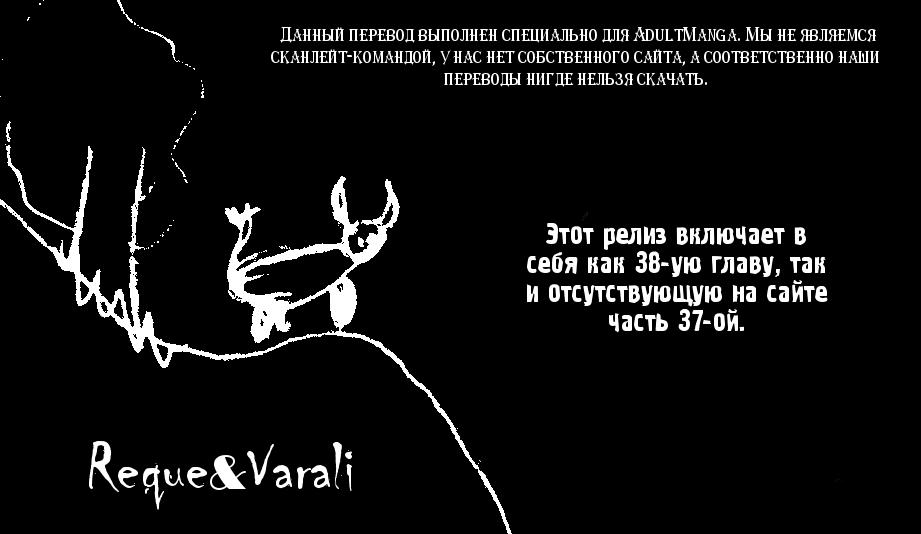 Манга День превосходства - Глава 38 Страница 1