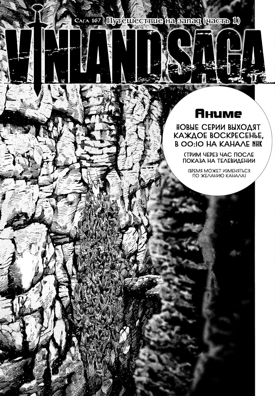 Манга Сага о Винланде - Глава 167 Страница 1