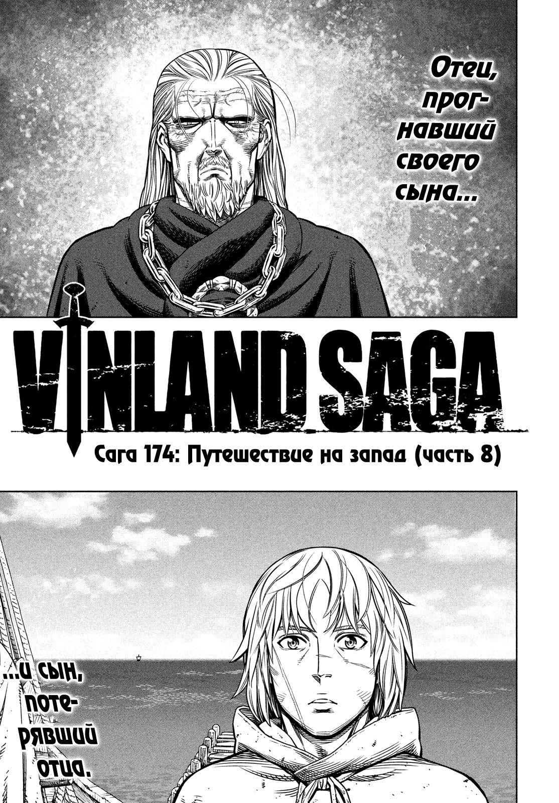 Манга Сага о Винланде - Глава 174 Страница 1
