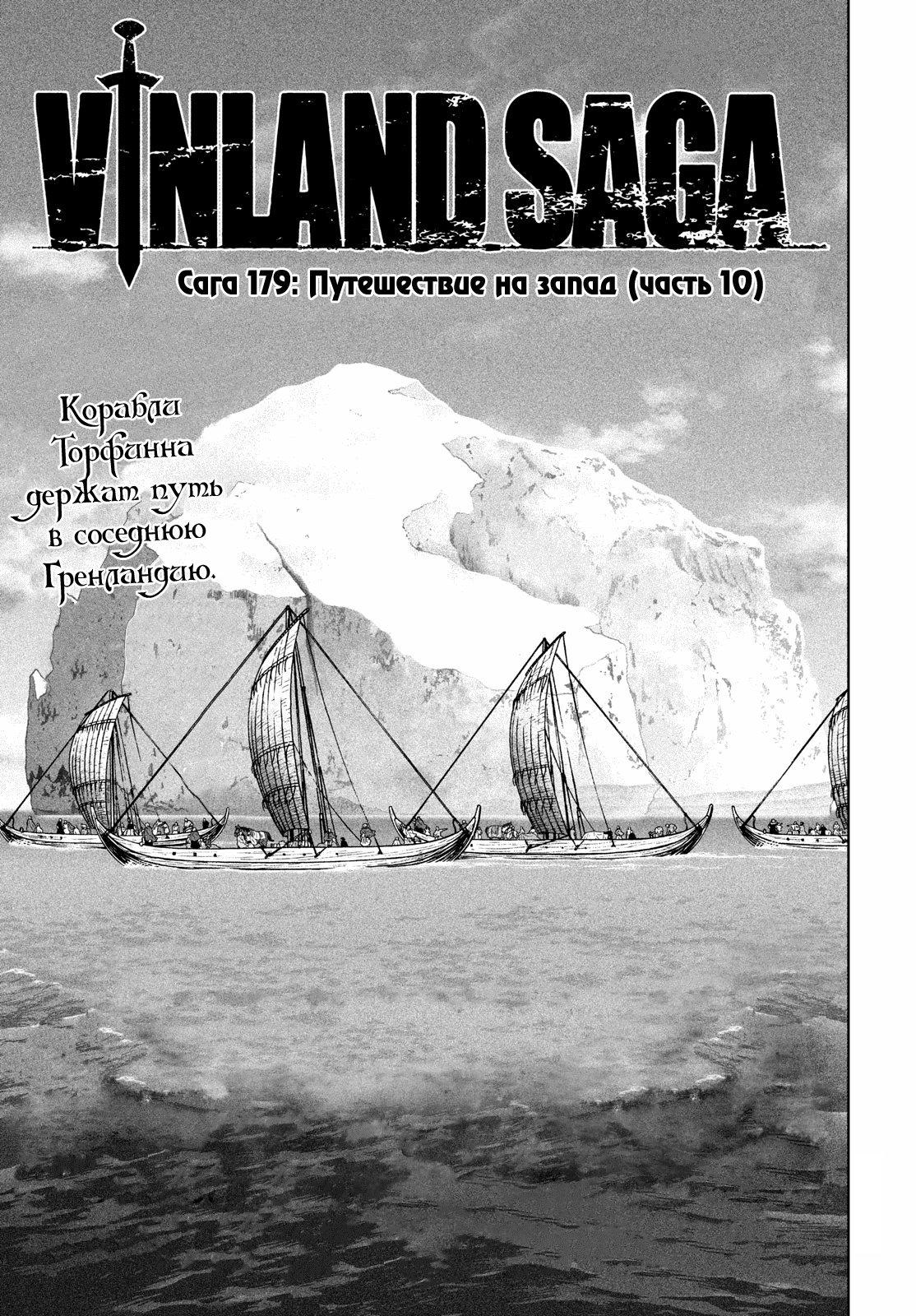 Манга Сага о Винланде - Глава 176 Страница 1