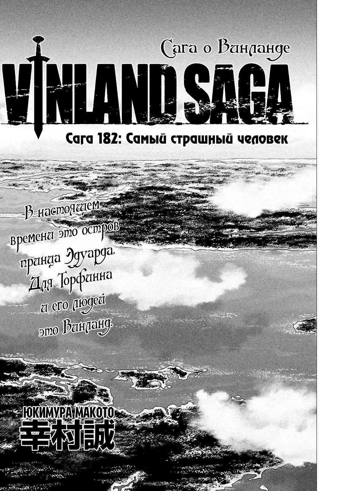 Манга Сага о Винланде - Глава 182 Страница 1