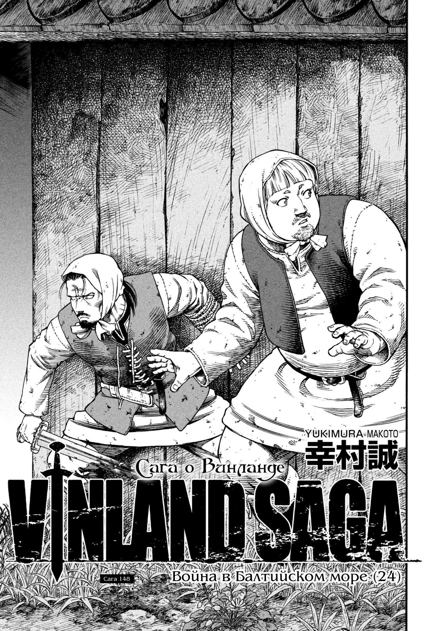 Манга Сага о Винланде - Глава 148 Страница 1