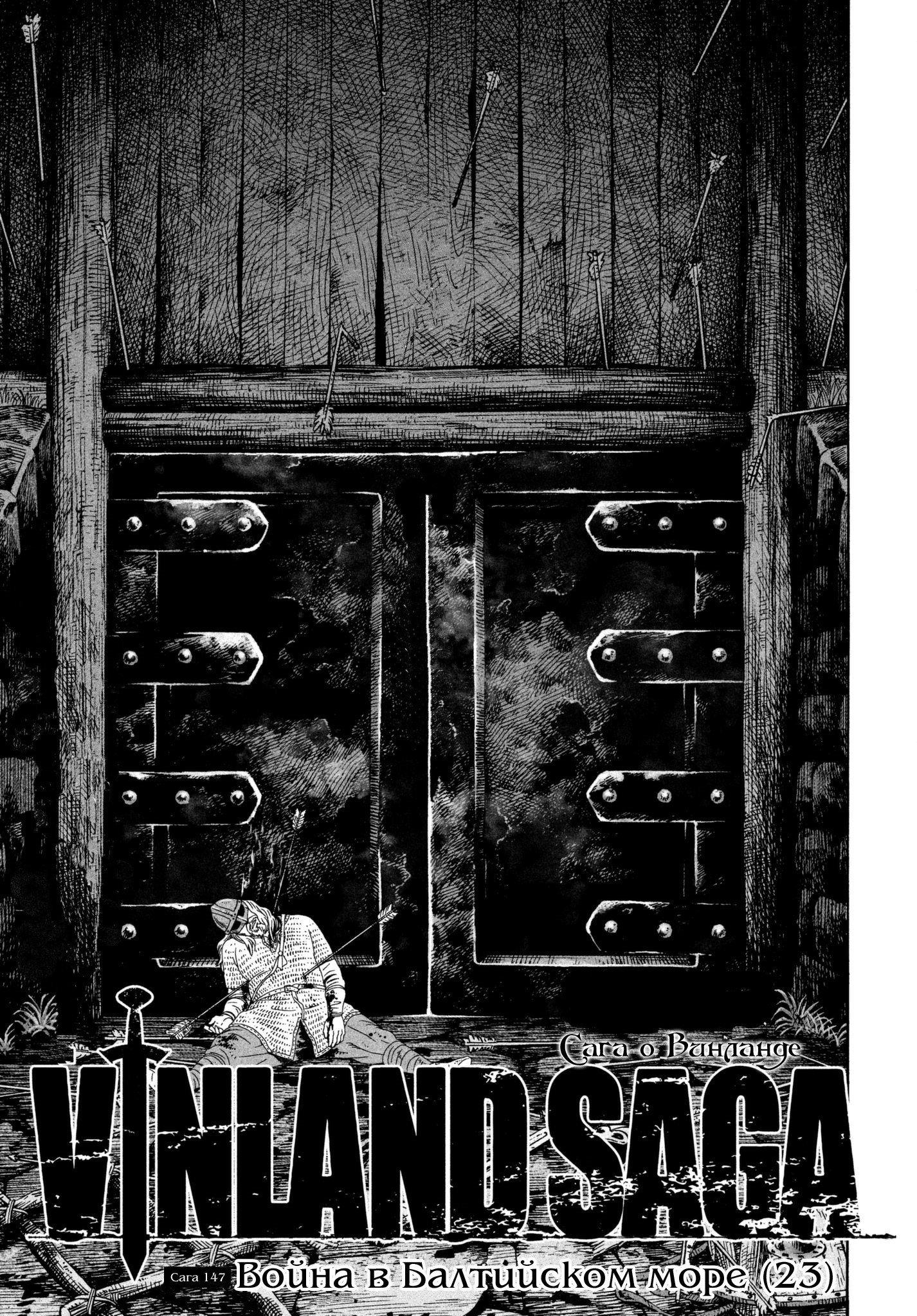 Манга Сага о Винланде - Глава 147 Страница 1