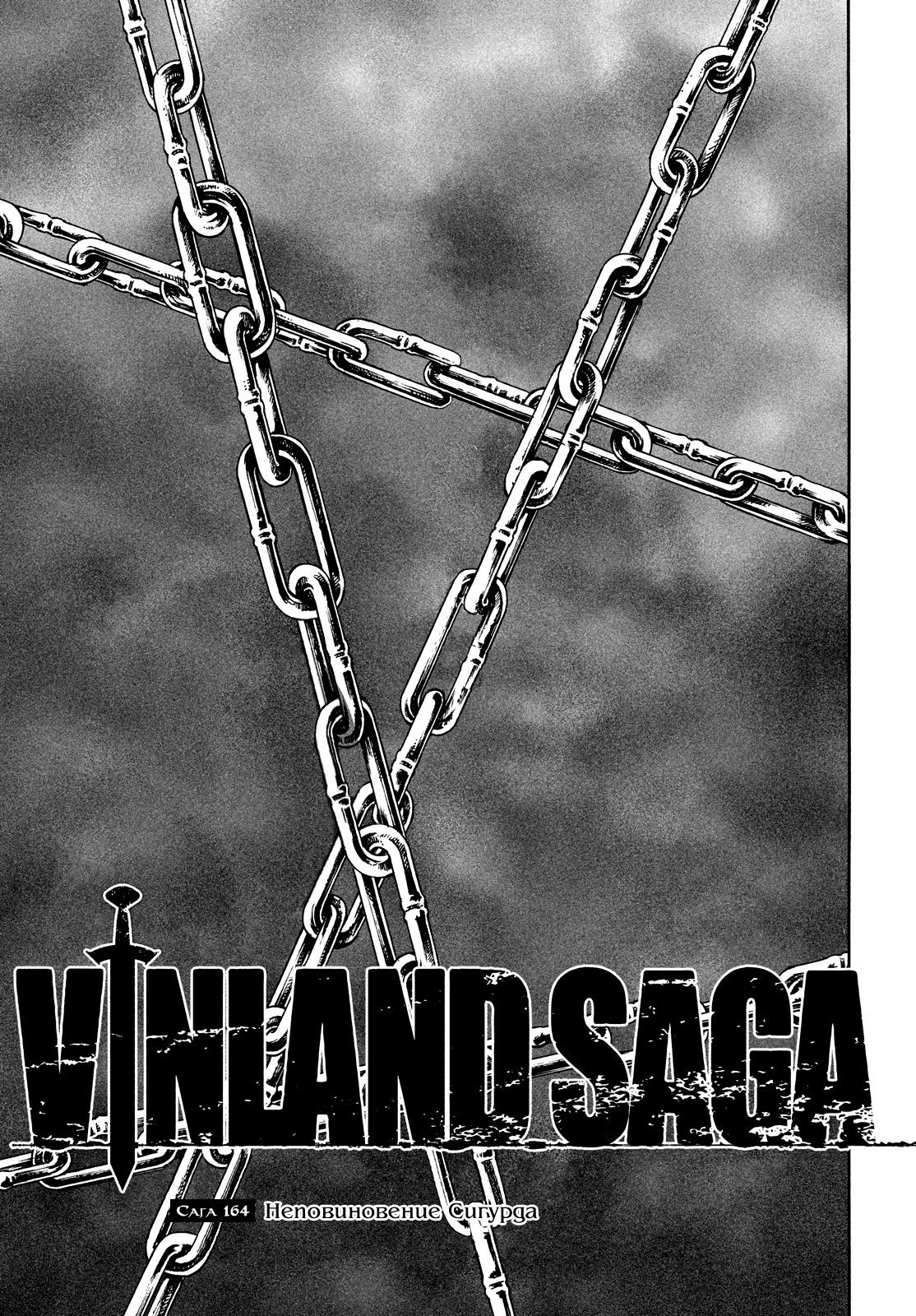 Манга Сага о Винланде - Глава 164 Страница 1