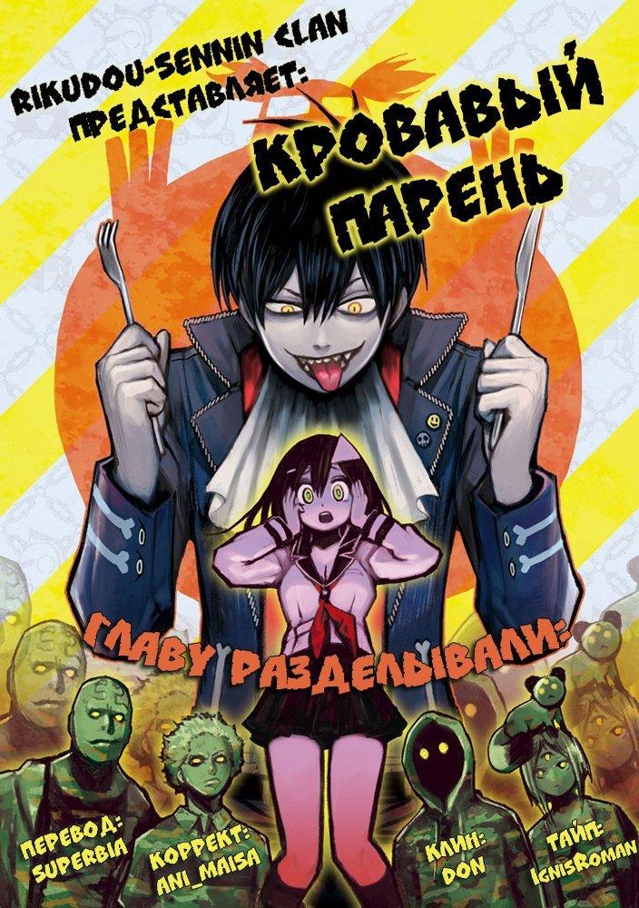 Манга Кровавый парень - Глава 5 Страница 1