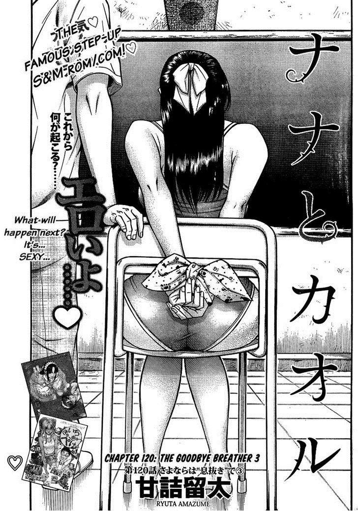 Манга Нана и Каору - Глава 146 Страница 1
