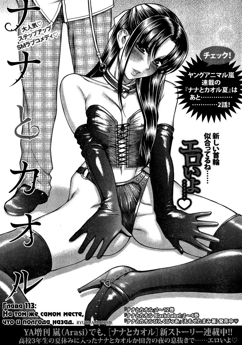 Манга Нана и Каору - Глава 113 Страница 1