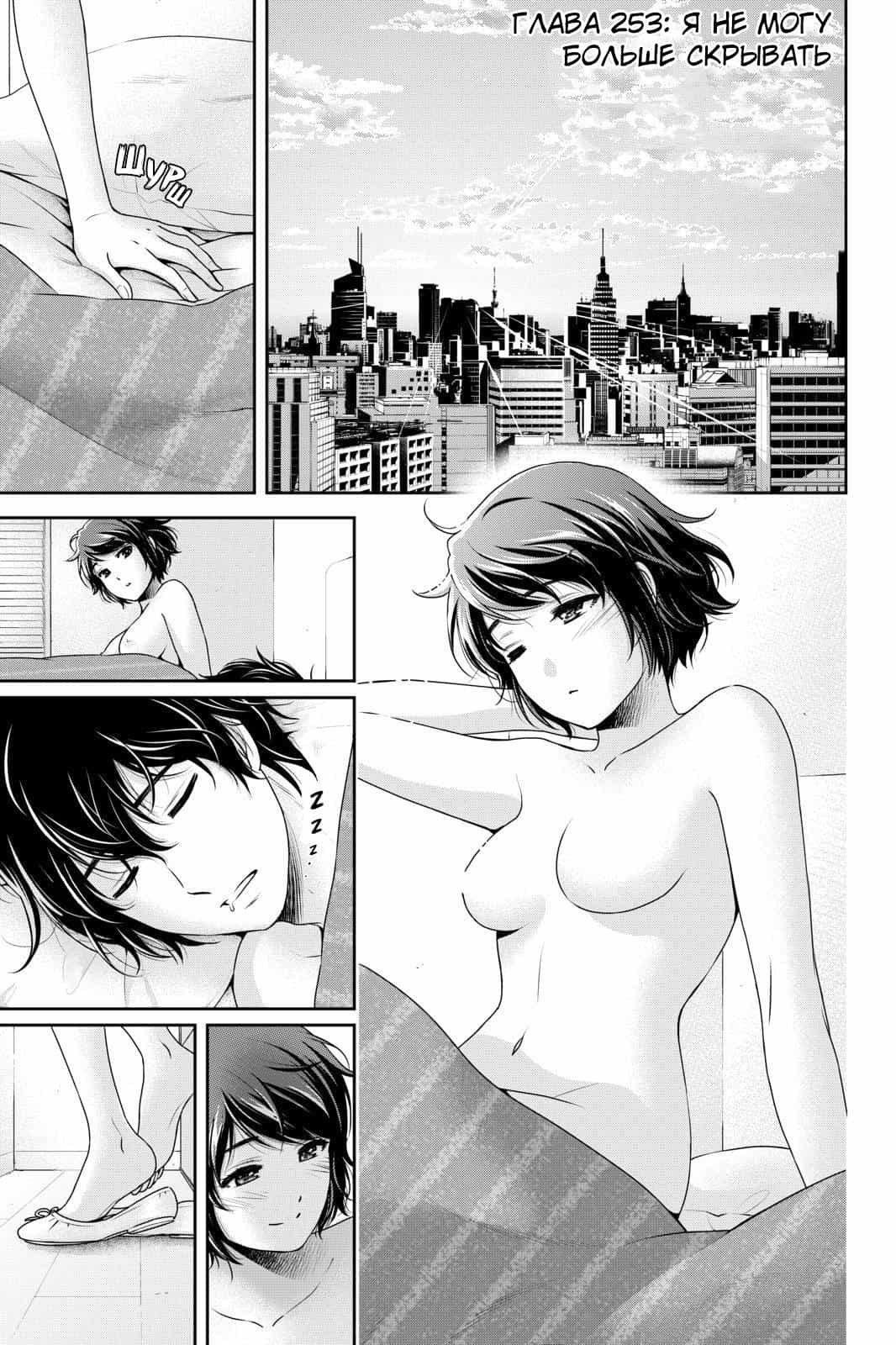 Манга Домекано - Глава 253 Страница 1