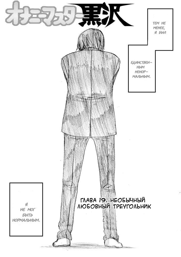 Манга Мастер Вздрочки Куросава - Глава 19 Страница 1