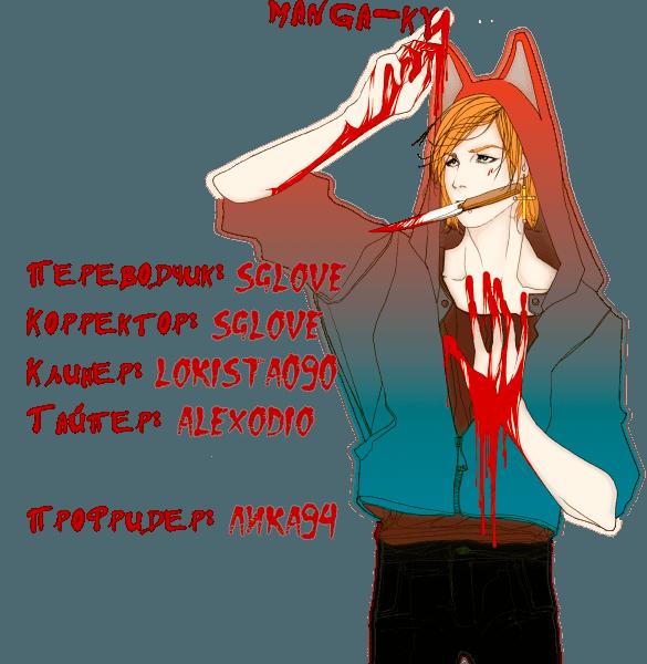 Манга Сладкая цветочная кровь - Глава 11 Страница 1