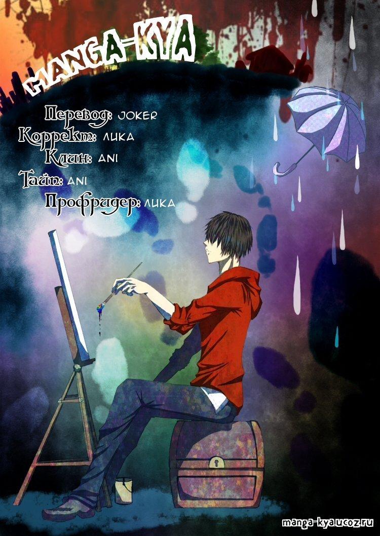 Манга Сладкая цветочная кровь - Глава 8 Страница 1