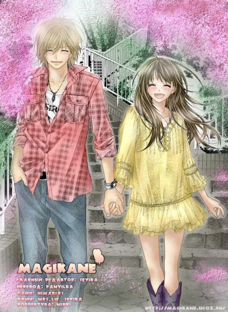 Манга Сегодня начнется наша любовь - Глава 77 Страница 1