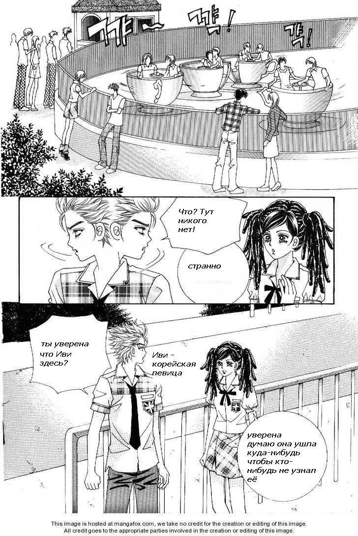 Манга Девочка в шкуре мальчика - Глава 7 Страница 1