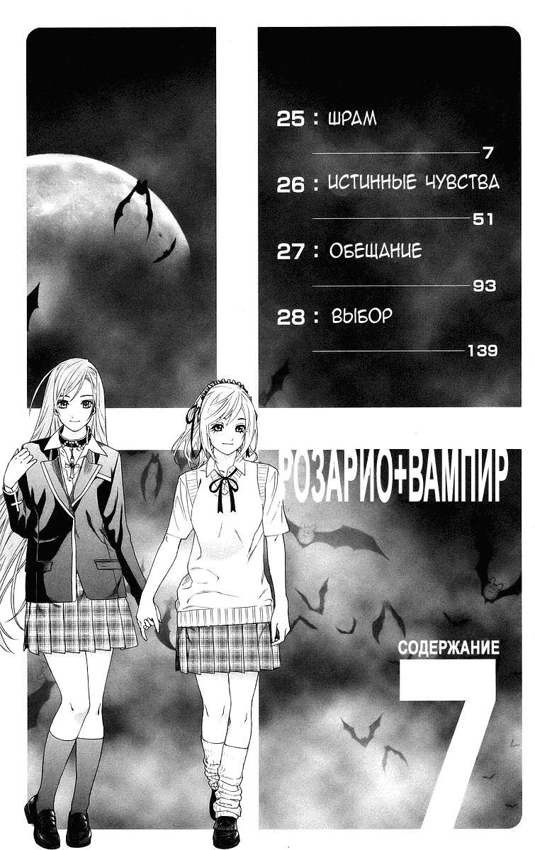 Манга Розарио и вампир - Глава 25 Страница 1