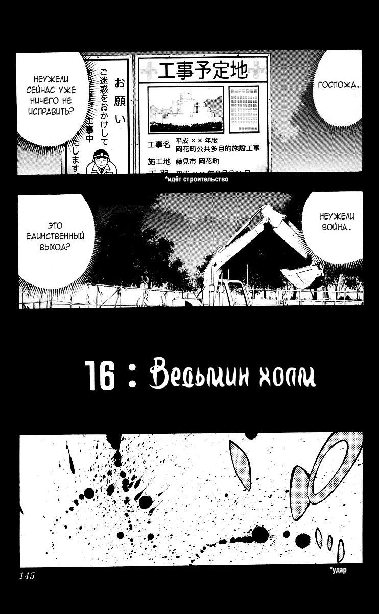 Манга Розарио и вампир - Глава 16 Страница 1