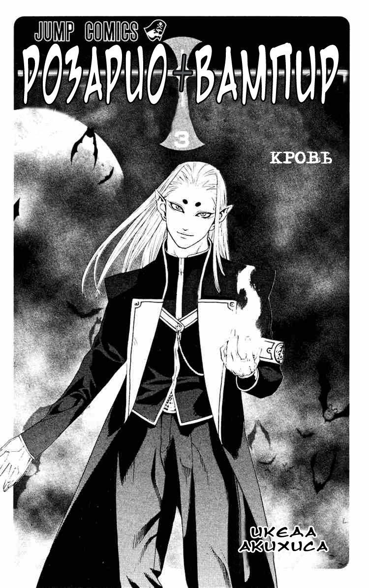 Манга Розарио и вампир - Глава 9 Страница 1