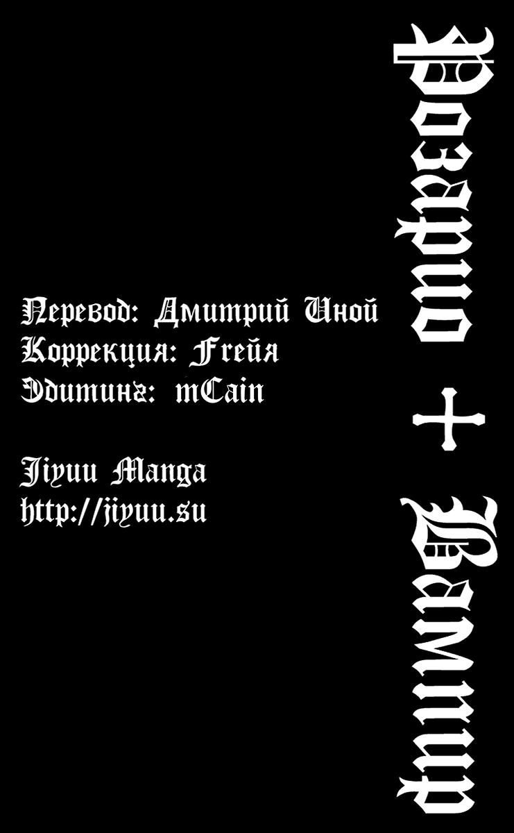 Манга Розарио и вампир - Глава 2 Страница 1