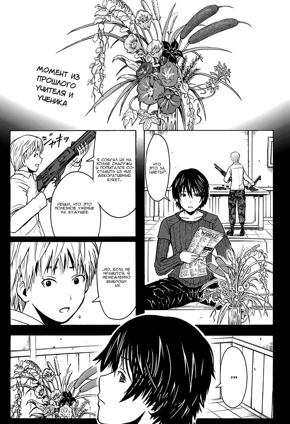 Манга Класс убийц - Глава 175 Страница 1