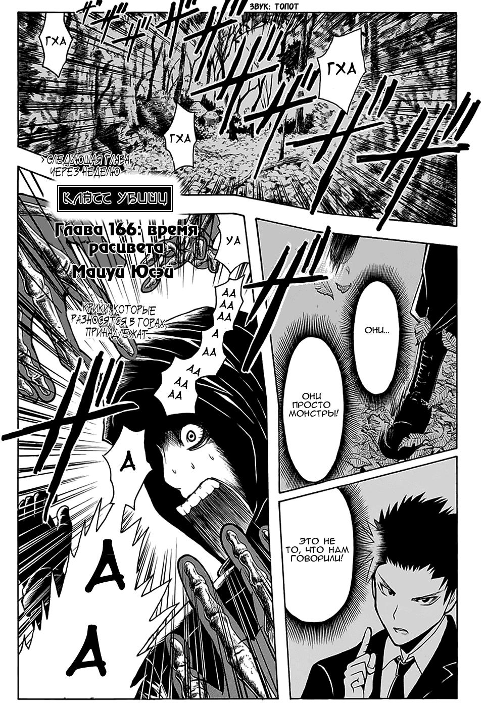 Манга Класс убийц - Глава 168 Страница 1